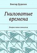 Виктор Дудихин -Гниловатые времена. Очерки эпохи лихолетья