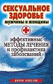 Ирина Ульянова -Сексуальное здоровье мужчины и женщины. Эффективные методы лечения и профилактика заболеваний