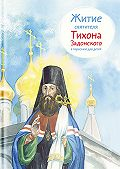 Тимофей Веронин -Житие святителя Тихона Задонского в пересказе для детей