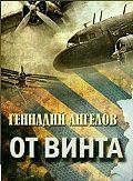 Геннадий Ангелов -От винта