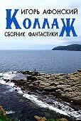 Игорь Афонский -Коллаж (сборник)