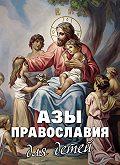 Георгий Максимов, Алексей Фомин, Михаил Шполянский - Азы Православия для детей