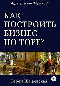 Керен Шмаевская -Как построить бизнес по Торе?