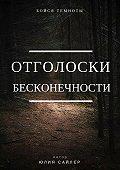 Юлия Сайлер -Отголоски бесконечности