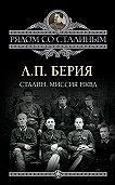 Лаврентий Берия -Сталин. Миссия НКВД