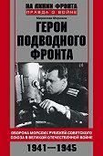 Мирослав Морозов -Герои подводного фронта. Они топили корабли кригсмарине