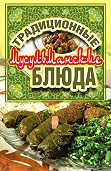Дарья Нестерова - Традиционные мусульманские блюда