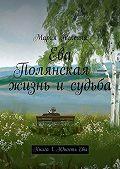 Мария Непеина - Ева Полянская – жизнь и судьба. Книга1. Юность Евы