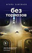 Игорь Савельев -Без тормозов (сборник)