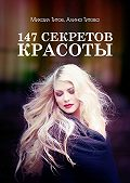 Михаил Титов -147секретов красоты