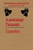 Александр Гельман -Скамейка