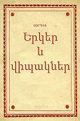 Ատրպետ -Երկեր եւ վիպակներ