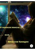 Вячеслав Камедин -В поиске поиска
