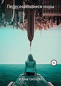 Жанна Светлова -Пересекающиеся миры