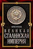 Юрий Фролов - Великая сталинская империя