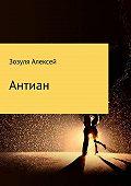 Алекесей Зозуля -Антиан
