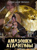Александр Нимко -Амазонки Атлантиды