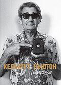 Хельмут Ньютон -Хельмут Ньютон. Автобиография