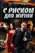 Сергей Майдуков -С риском для жизни