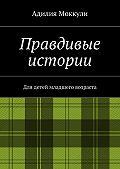 Адилия Моккули -Правдивые истории