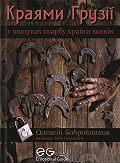 Олексій Бобровников -Краями Грузії. У пошуках скарбу країни вовків