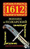 Виктор Поротников -1612. Минин и Пожарский