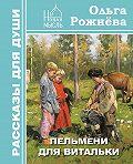 Ольга Рожнёва -Пельмени для Витальки