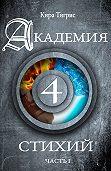 Кира Тигрис -Академия четырех стихий. Часть I