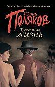 Юрий Поляков -Треугольная жизнь (сборник)