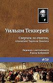 Уильям Теккерей - Сверчок за очагом, сочинение Чарльза Диккенса
