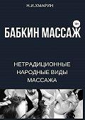 Николай Хмарин -Бабкин массаж
