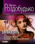 Ирэн Роздобудько -Двенадцать, или Воспитание женщины в условиях, непригодных для жизни