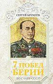 Сергей  Кремлев -7 побед Берии. Во славу СССР!