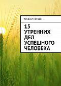 Алексей Номейн -15 утренних дел успешного человека