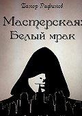 Бахор Рафиков -Мастерская: Белыймрак