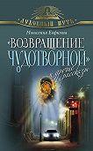 Монахиня Евфимия -«Возвращение чудотворной» и другие рассказы