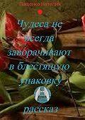 Наталия Пащенко -Чудеса не всегда заворачивают в блестящую упаковку