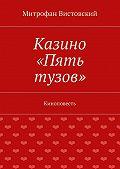 Митрофан Вистовский -Казино «Пять тузов». Киноповесть