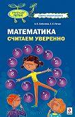 Александра Соболева -Математика. Считаем уверенно