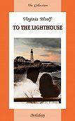 Вирджиния  Вулф -To the Lighthouse / На маяк