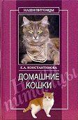 Екатерина Константинова - Домашние кошки