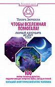 Тамара Зюрняева -Чтобы Вселенная помогала! 100 очень сильных практик, подключающих энергию Луны, звезд и стихий. Большой энергетический атлас человека. Лунный календарь до 2021 года