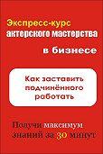 Илья Мельников -Как заставить подчинённого работать