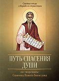 Мария Строганова - Путь спасения души. По творениям преподобного Симеона Нового Богослова