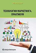 Руслан Мансуров -Технологии маркетинга. Практикум