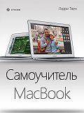 Ларри Твен - Самоучитель MacBook