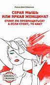 Лиана Димитрошкина -Серая мышь или яркая женщина? Стоит ли превращаться? А если стоит, то как? Книга-тренинг