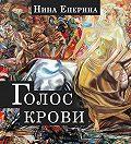 Нина Еперина - Голос крови