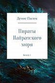 Денис Пылев -Пираты Найратского моря. Книга 1