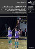 Валерий Бойко -Модульная программа третьего урока по физической культуре для 1-11 классов общеобразовательных учреждений по спортивной скакалке (jump rope)